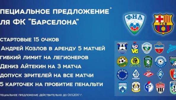 rusia fútbol barça